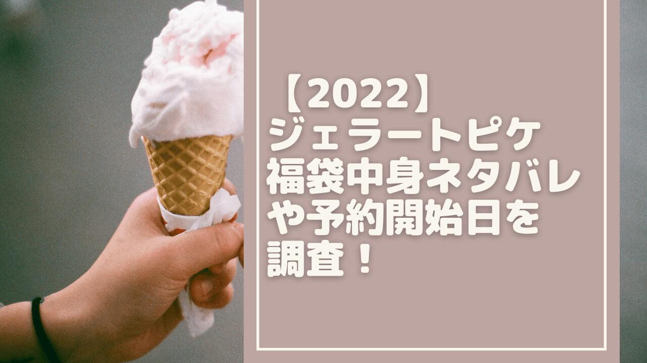 jelato2022[1]