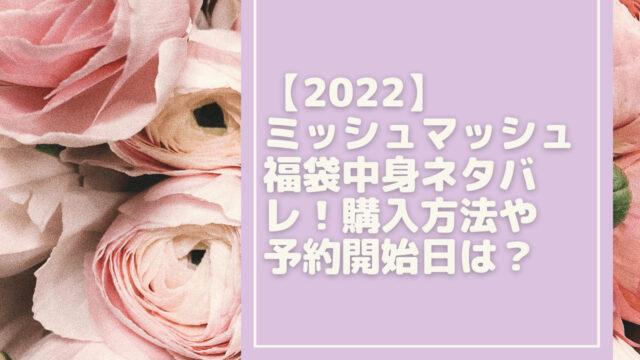 mischmasch2022[1]