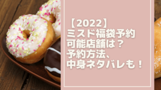 misudo2022[1]