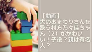 murakata-nonoka