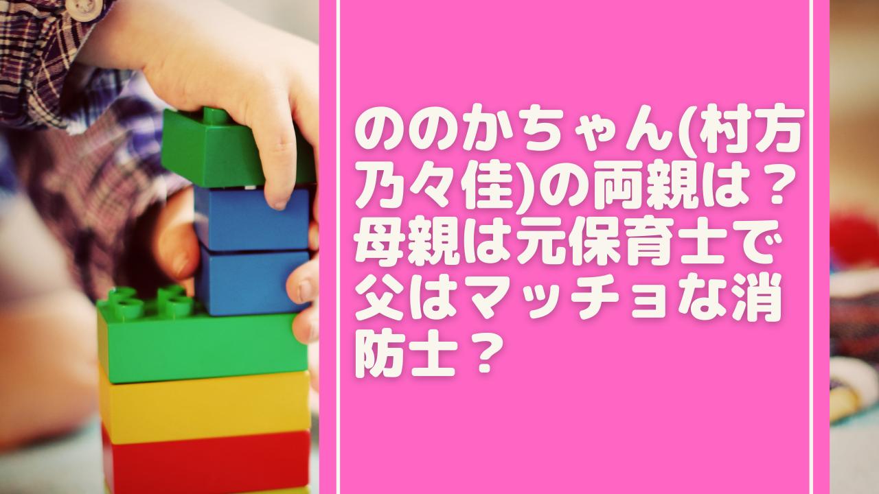 murakatanonoka-parents