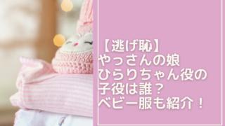 nigehaji-hirari
