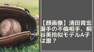 kiyotaikuhiro