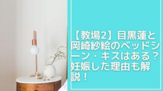 meguro-okazaki