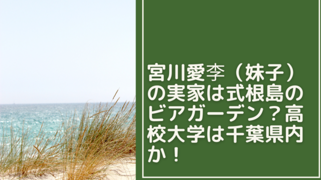 miyakawa-imoko