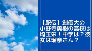 onodera-yuki