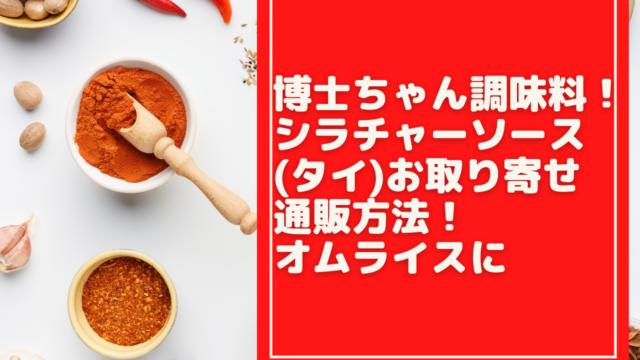 shiracha