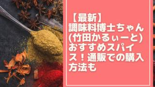 takeda-spice