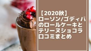 2020-godiva
