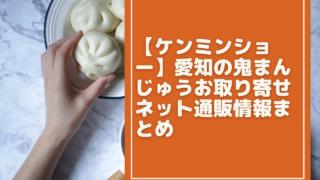 aichi-onimanju