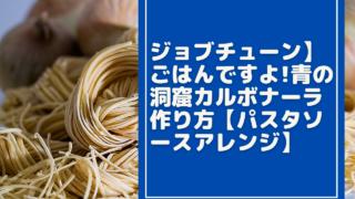 aonodoukutsu