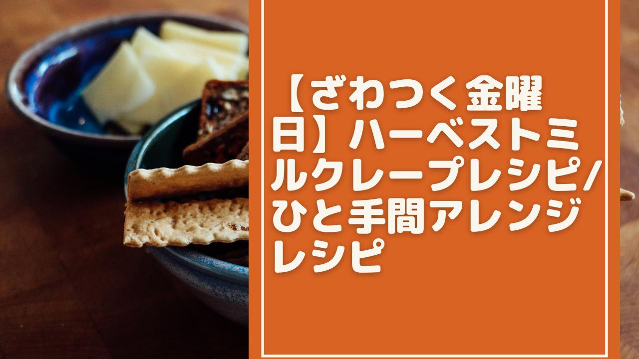 ざわつく 金曜日 ひと 手間 お 菓子 Amazon 福島県 もものポテトチップ 120gx1桃