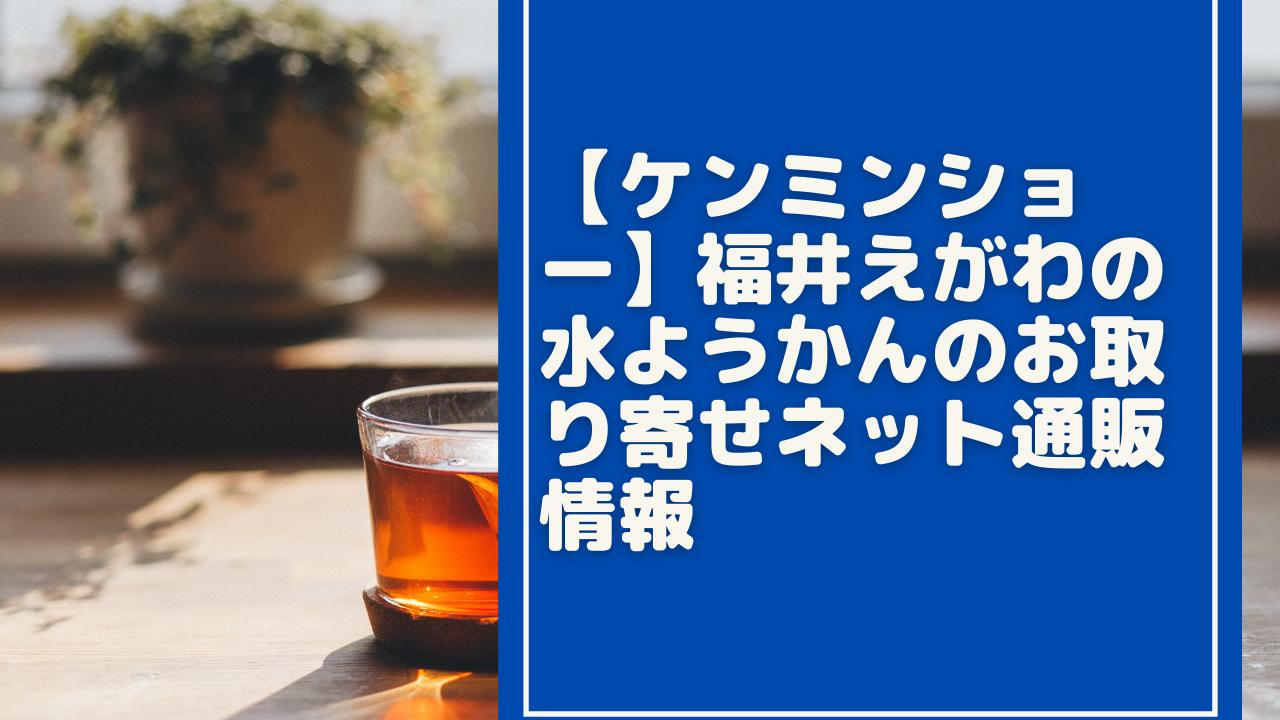 fukui-egawa