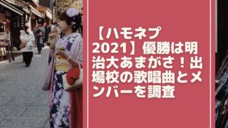 hamonepu2021