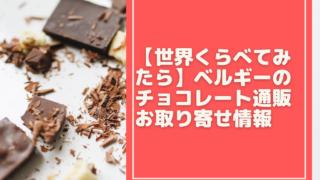 kurabetemitara-chocolate