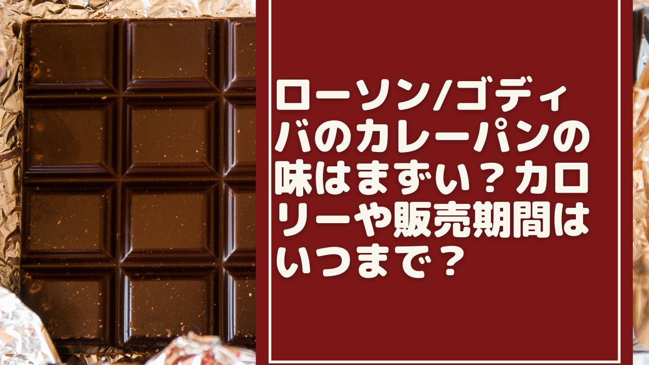 カレー ローソン パン ゴディバ 【ローソン】ゴディバ監修カレーパン チョコとカレーパンってあり?なし?