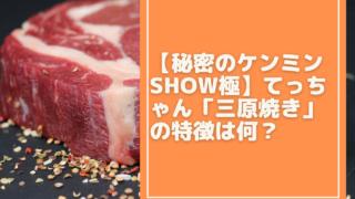 miharayaki