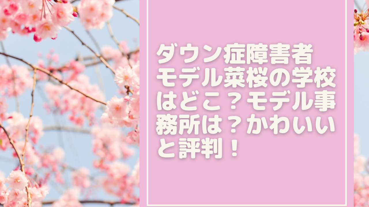 ダウン症 モデル 菜 桜 インスタ