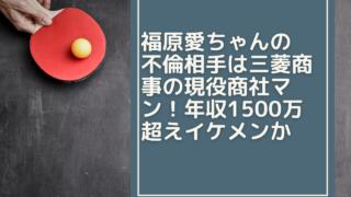 fukuhara-ai