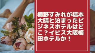 fukumoto-hotel