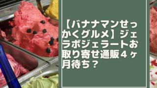 gelato-gelabo