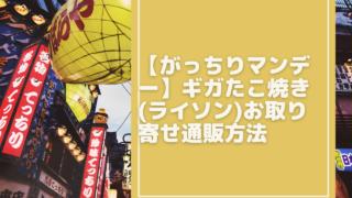 gigatakoyaki