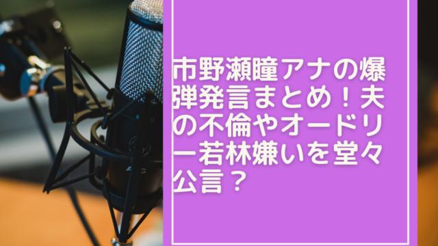 ichinose-bakudan