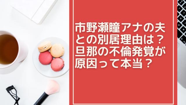 ichinosehitomi