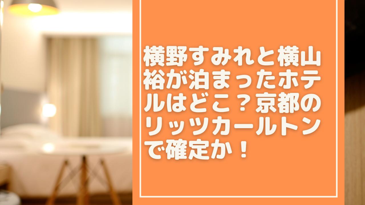 yokono-hotel