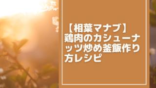 cashew-nuts[1]