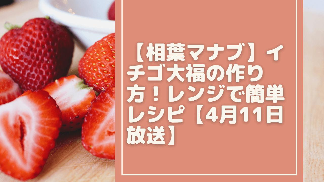 ichigo-daifuku[1]