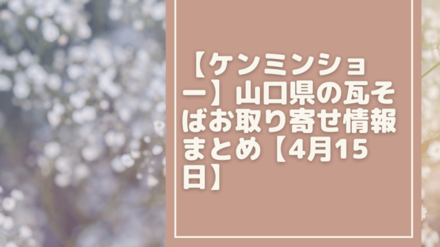 kawarasoba-kenminsho[1]