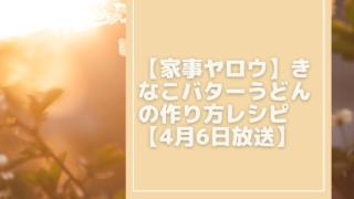 kinako[1]