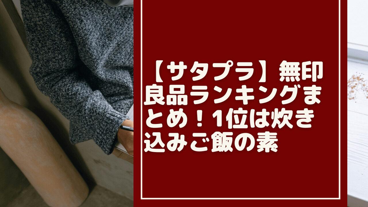 mujirushi[1]