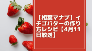strawberry-butter[1]