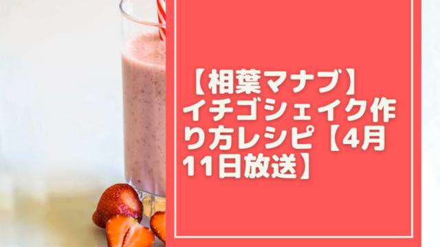 strawberry-shake[1]