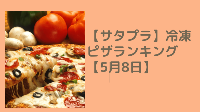 frozen-pizza[1]