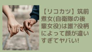 rikokatsu[1]