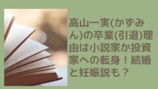 takayama-kazumi[1]