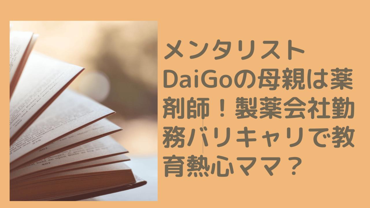 daigo[1]