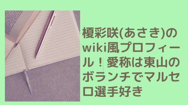 enoki-asaki[1]