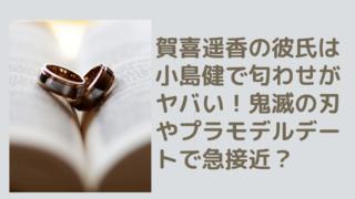 gakiharuka[1]