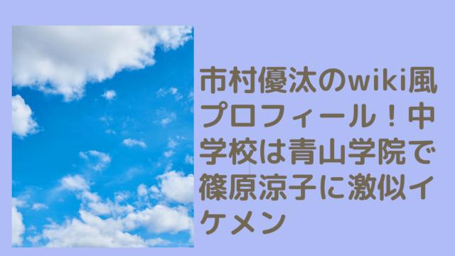 ichimura-yuta[1]