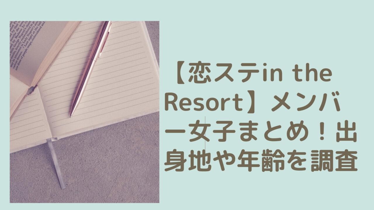 koisute-in-the-resort[1]