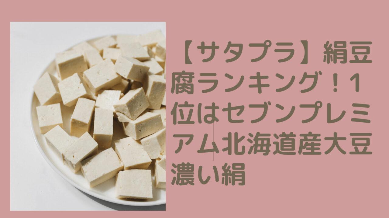 tofu[1]