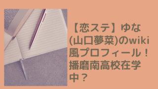 yamaguchi-yuna[1]