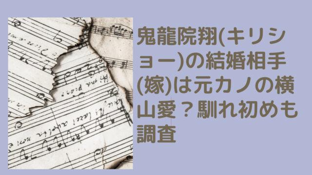 kirisho[1]