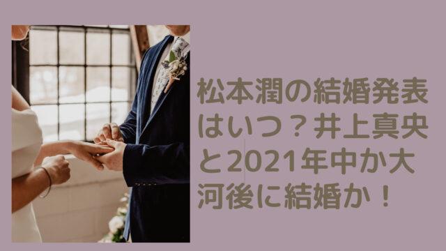 matsumoto-jun[1]