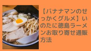 tokushimaramen[1]