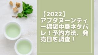 afternoontea-2022[1]